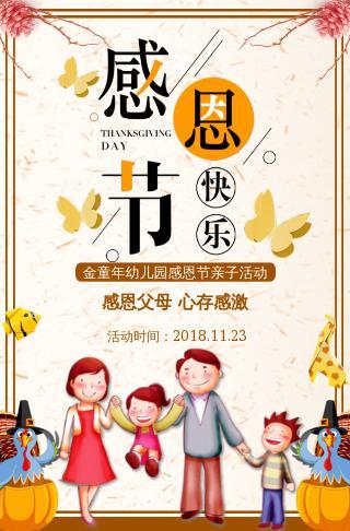 感恩节活动邀请函幼儿园学校教育机构亲子互动早教