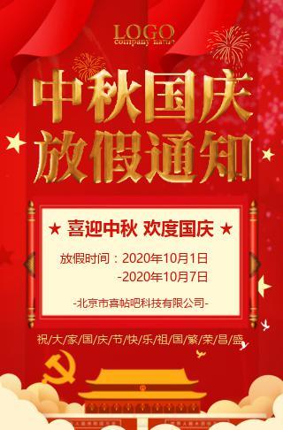 鎏金红中秋节国庆节放假通知企业宣传祝福通用模板