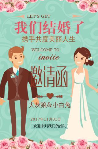 卡通创意可爱婚礼邀请函儿子结婚婚礼请柬