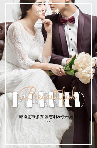 高端时尚清新韩式婚礼邀请函结婚请柬