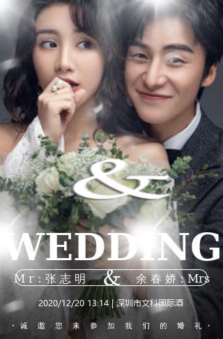 时尚杂志风黑白图文排版浪漫婚礼请柬
