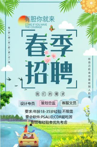 清新春季社会企业校园招聘春暖花开通用模板