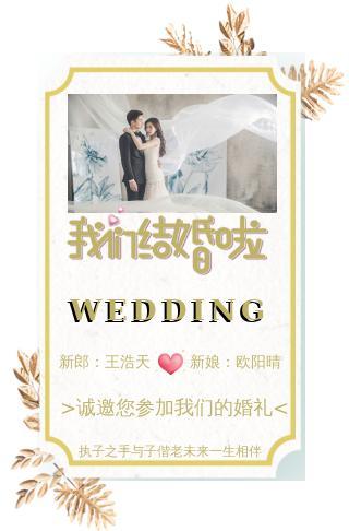 清新简约风花纹边框纯白浪漫婚礼请柬