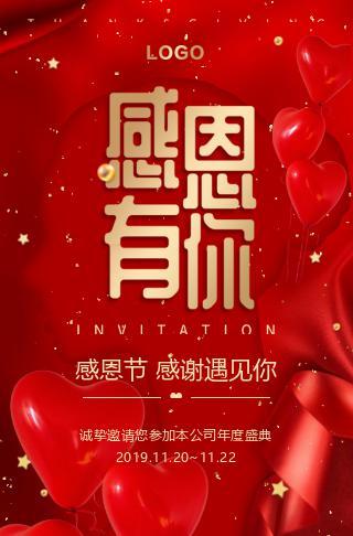 感恩节高端喜庆公司邀请函答谢酒会周年庆活动