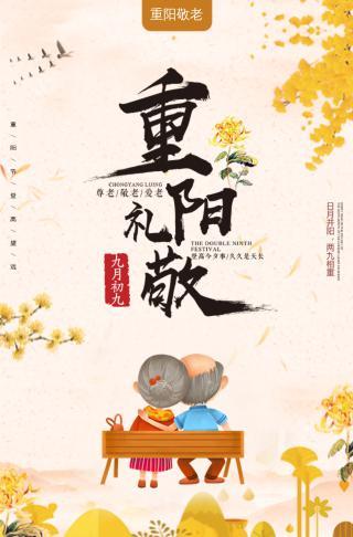 重阳节老年用品促销邀请函