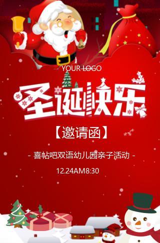 圣诞老人庆典圣诞节幼儿园活动邀请函