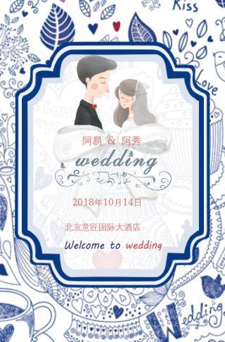 文艺手绘婚礼邀请函结婚邀请结婚电子请柬