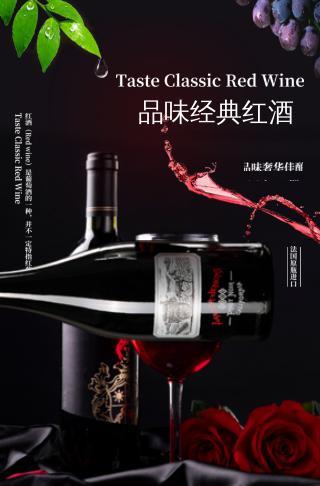 红酒促销红酒业公司宣传白酒葡萄酒酒水促销宣传