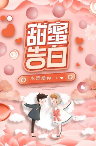 卡通粉色甜蜜告白浪漫记录情侣相册电子请柬