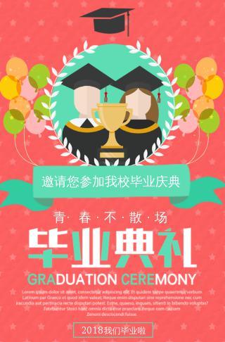 毕业典礼谢师宴邀请函
