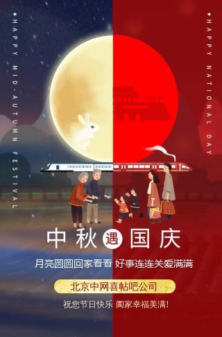 中秋节遇上国庆节双节双色祝福贺卡
