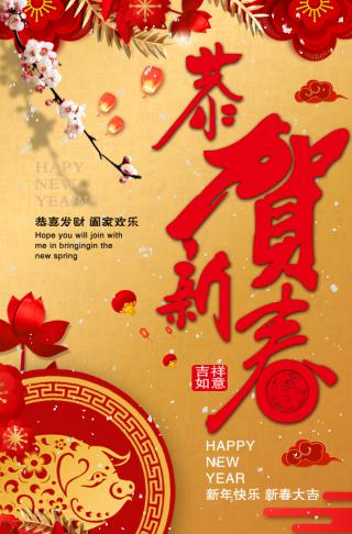 新年祝福新春祝福春节拜年贺卡