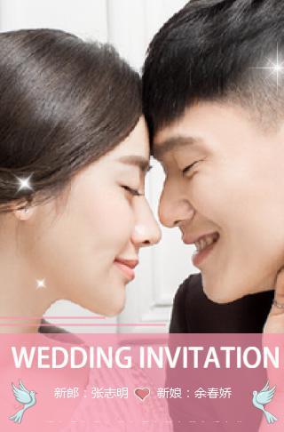 小清新粉色韩式时尚婚礼邀请函结婚请柬