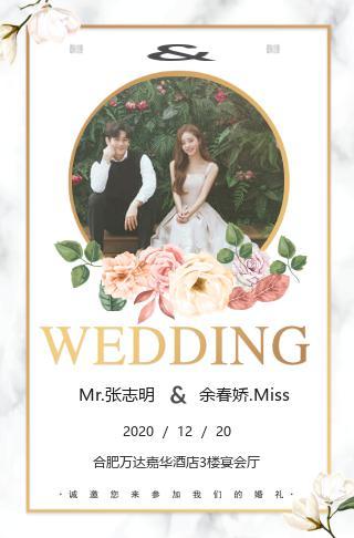 清新花卉边框森系纯白韩式婚礼邀请函