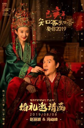 2019最新婚礼邀请函知否知否中国风结婚请柬