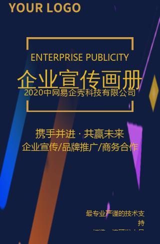高端几何七彩企业宣传公司介绍企业招商加盟企业招聘