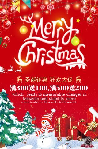 典美圣诞节活动促销狂欢大促销活动邀请函