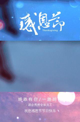 梦幻清新写实风感恩节祝福企业文艺模板