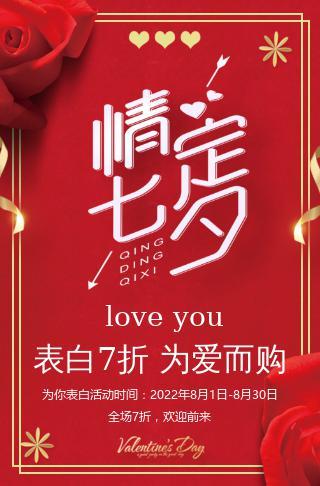 典美大气七夕节情人节商家活动促销H5模板