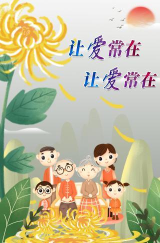 手绘重阳节幼儿园亲子敬老活动邀请函