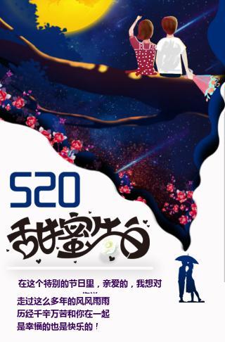 卡通梦幻520甜蜜告白情书电子图册