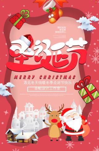 创意几何圣诞节贺卡圣诞快乐电子邀请函