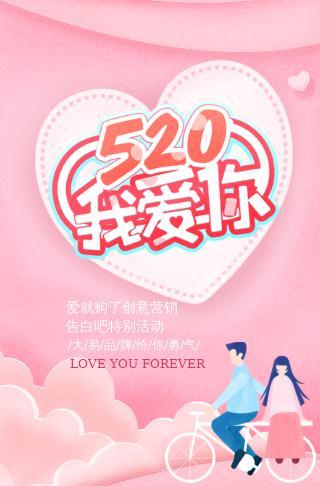 粉色浪漫520品牌营销主题活动宣传