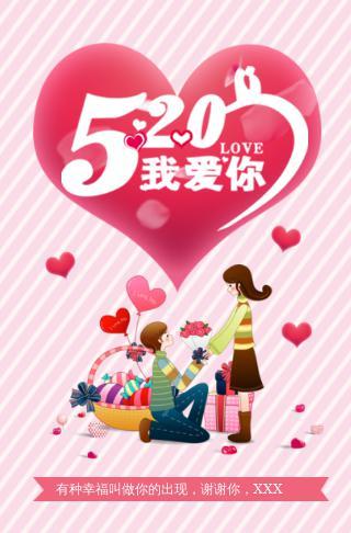 520浪漫情侣祝福问候超甜告白相册