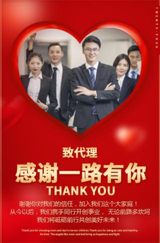 感恩节节日祝福微商招商加盟产品宣传介绍