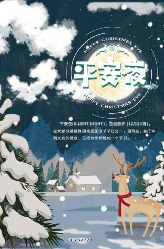 深蓝色平安夜圣诞节节日祝福贺卡