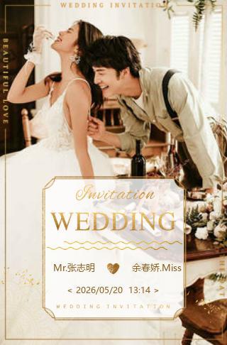 高端韩式清新婚礼邀请函轻奢时尚结婚请柬请帖