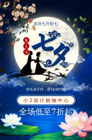 淡雅唯美七夕节商场购物中心打折优惠活动邀请函