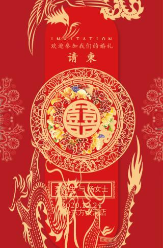 传统中国风红色艺术图案浪漫婚礼请柬