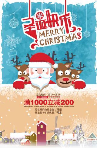 清新浪漫圣诞节平安夜美妆活动促销