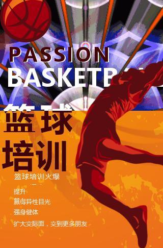 炫酷黄色创意篮球教育培训班招生宣传