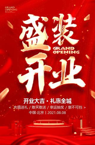 红色盛装开业新店开业活动邀请函开业促销宣传模板