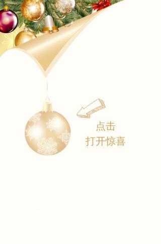 金色圣诞节促销惊喜圣诞祝福邀请函