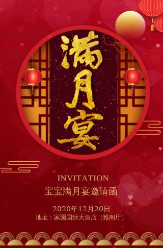 汉风红色满月宴请柬喜庆满月酒邀请函
