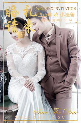 小清新金色粒子创意婚礼遇见幸福请柬模板
