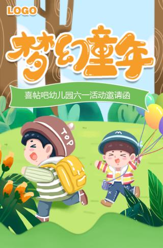 卡通手绘大自然梦幻童年六一儿童节幼儿园活动邀请函