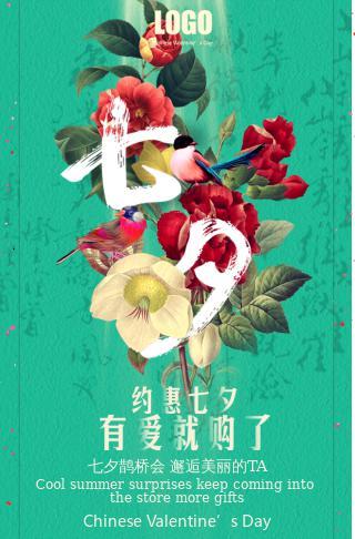 绿色七夕节促销相册告白约惠七夕商城模板