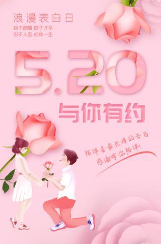 520与你有约粉色爱情告白商品促销