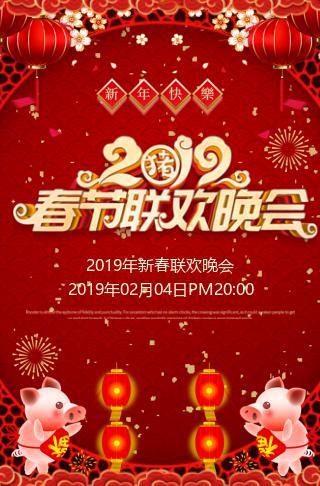 2019年春节联欢晚会晚会节目单晚会邀请函春晚表演