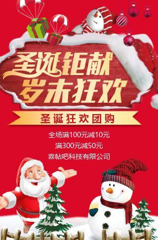 红色喜庆圣诞节促销活动狂欢团购邀请函