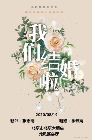 花朵唯美婚礼请柬高雅唯美婚宴邀请函