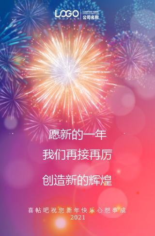2021元旦企业公司祝福贺卡烟花闪烁宣传模板