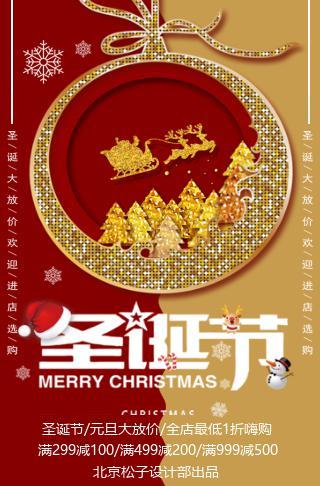 红金双色圣诞节促销高端电子请柬模板