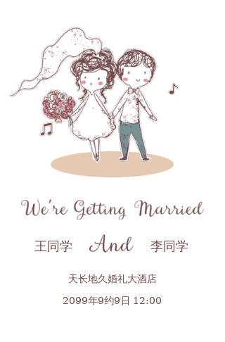 可爱卡通清新浪漫ins风婚礼邀请函创意文艺婚礼请柬微信请帖