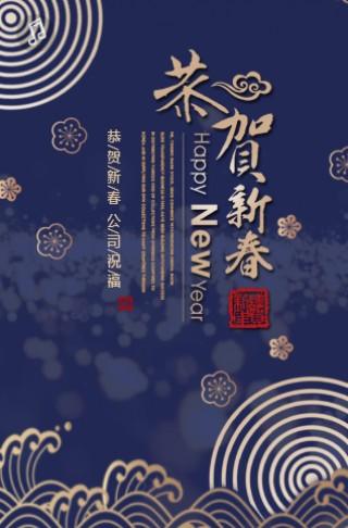 企业恭贺新年蓝色时尚大气风格宣传