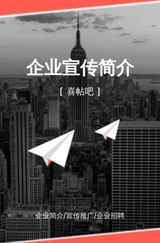 简洁风/企业宣传/公司简介/招聘